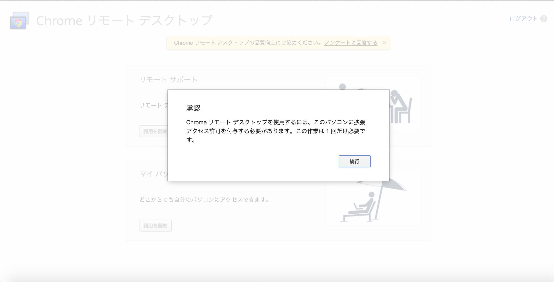 Chrome記事3