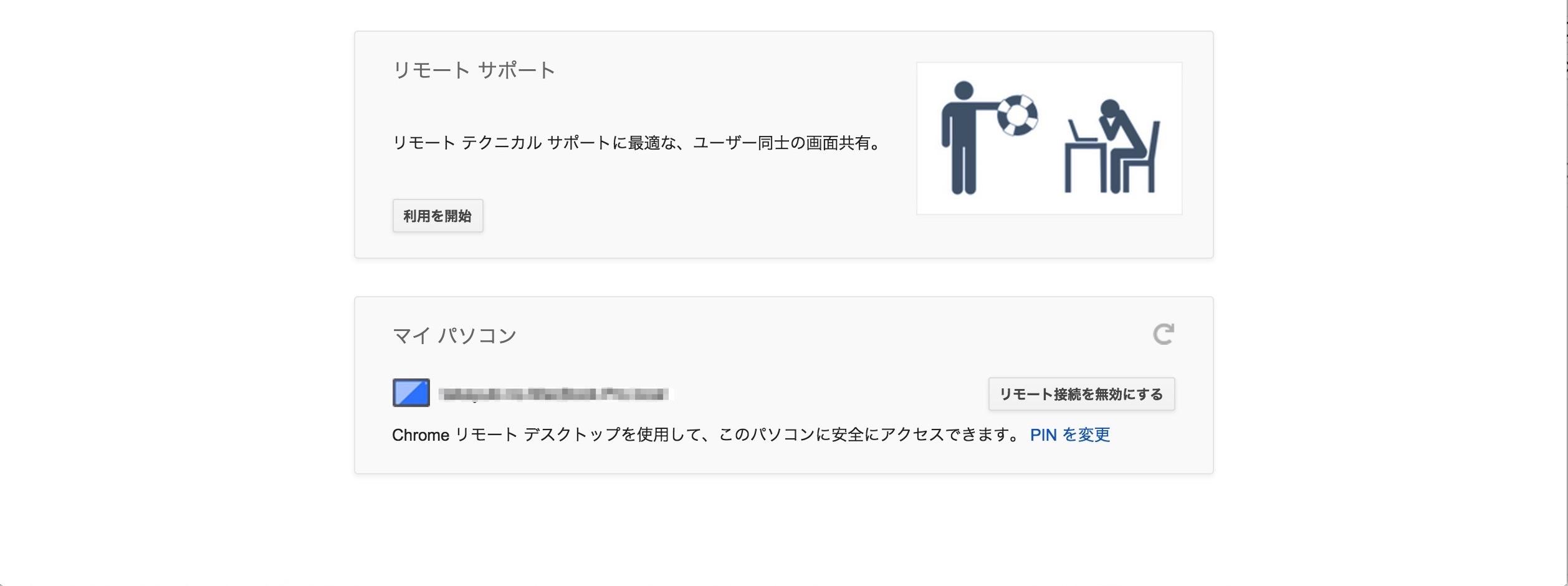 Chrome記事10