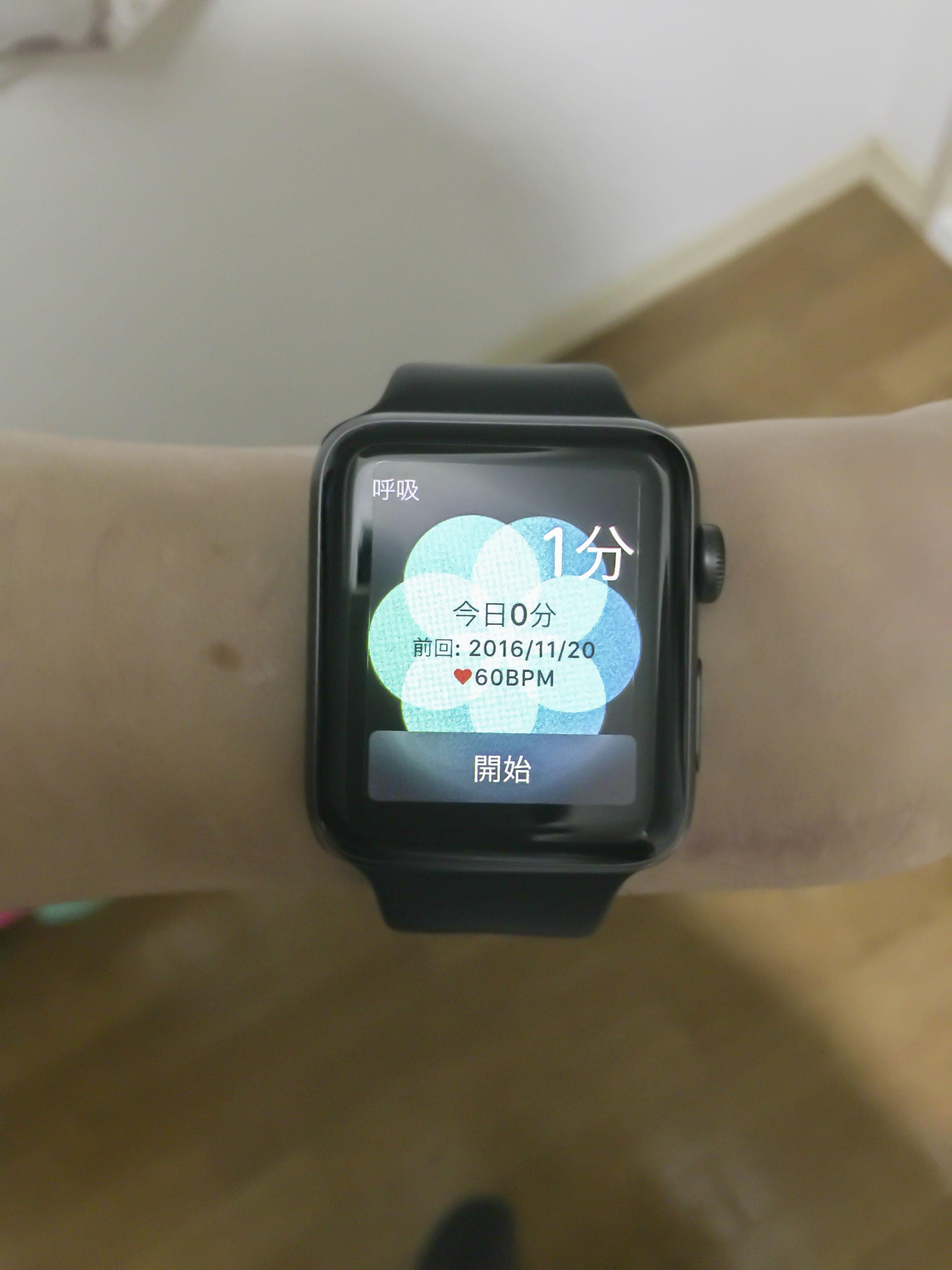 アップルウォッチの画面に呼吸アプリ