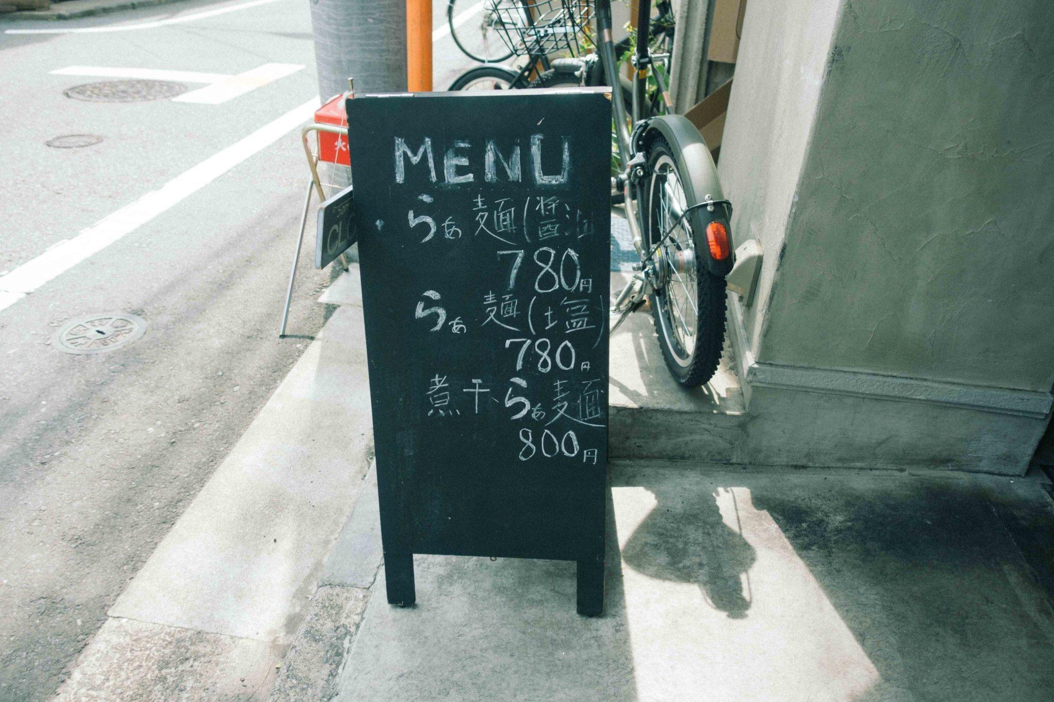 麺屋さくら井メニュー看板