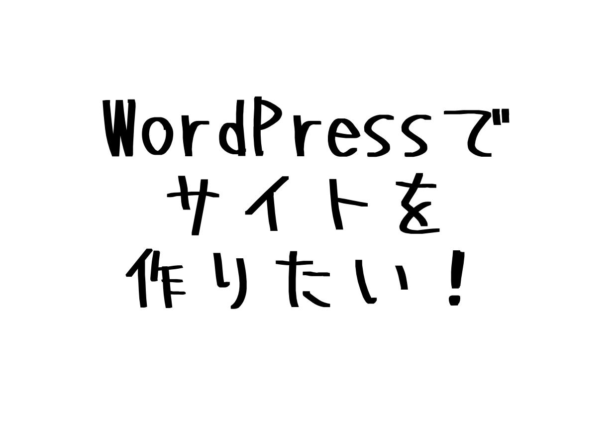 WordPressでサイトを作りたい!