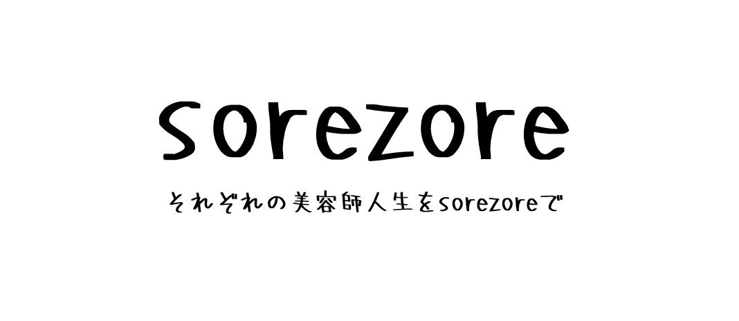 sorezoreロゴ