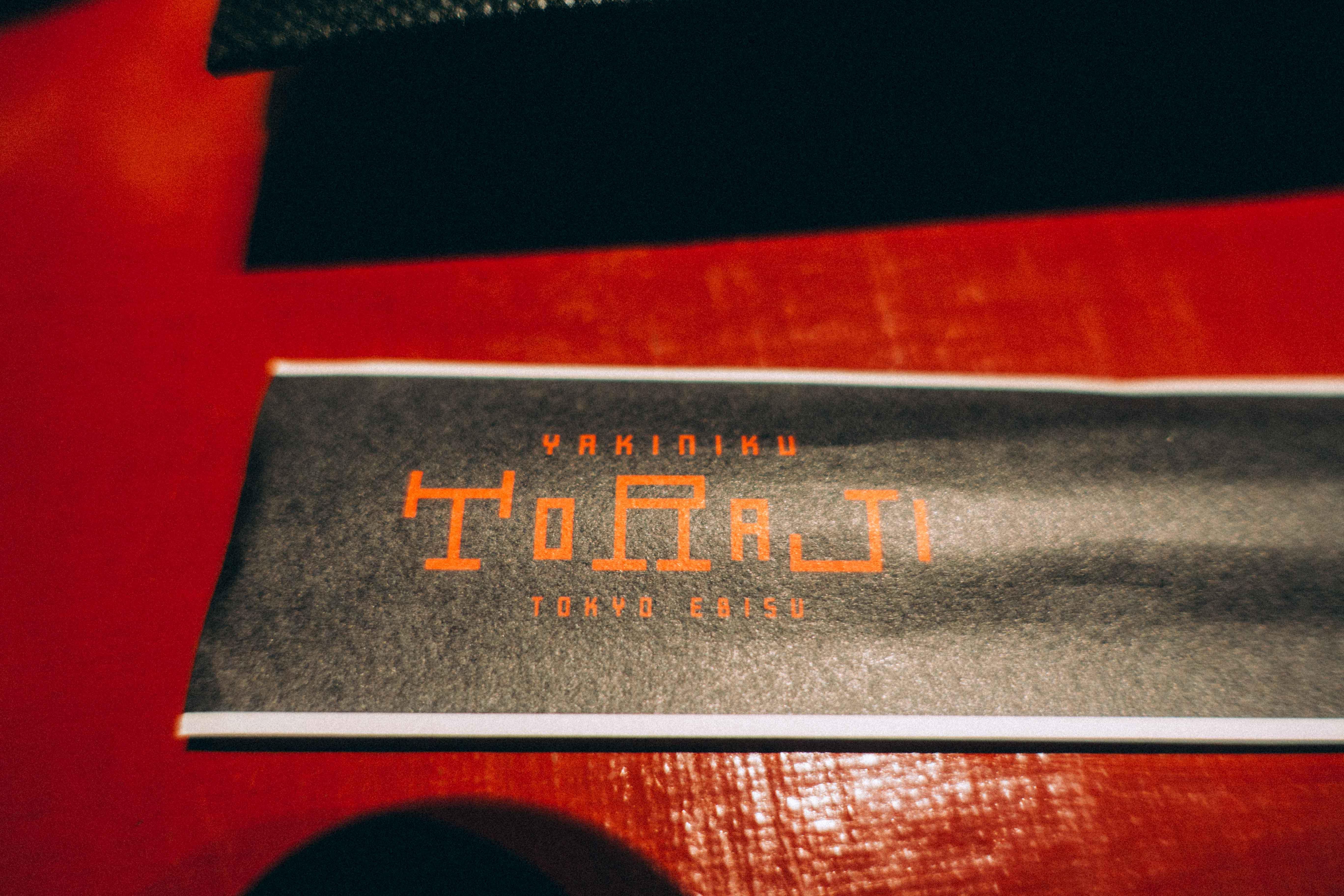 焼肉トラジ箸袋