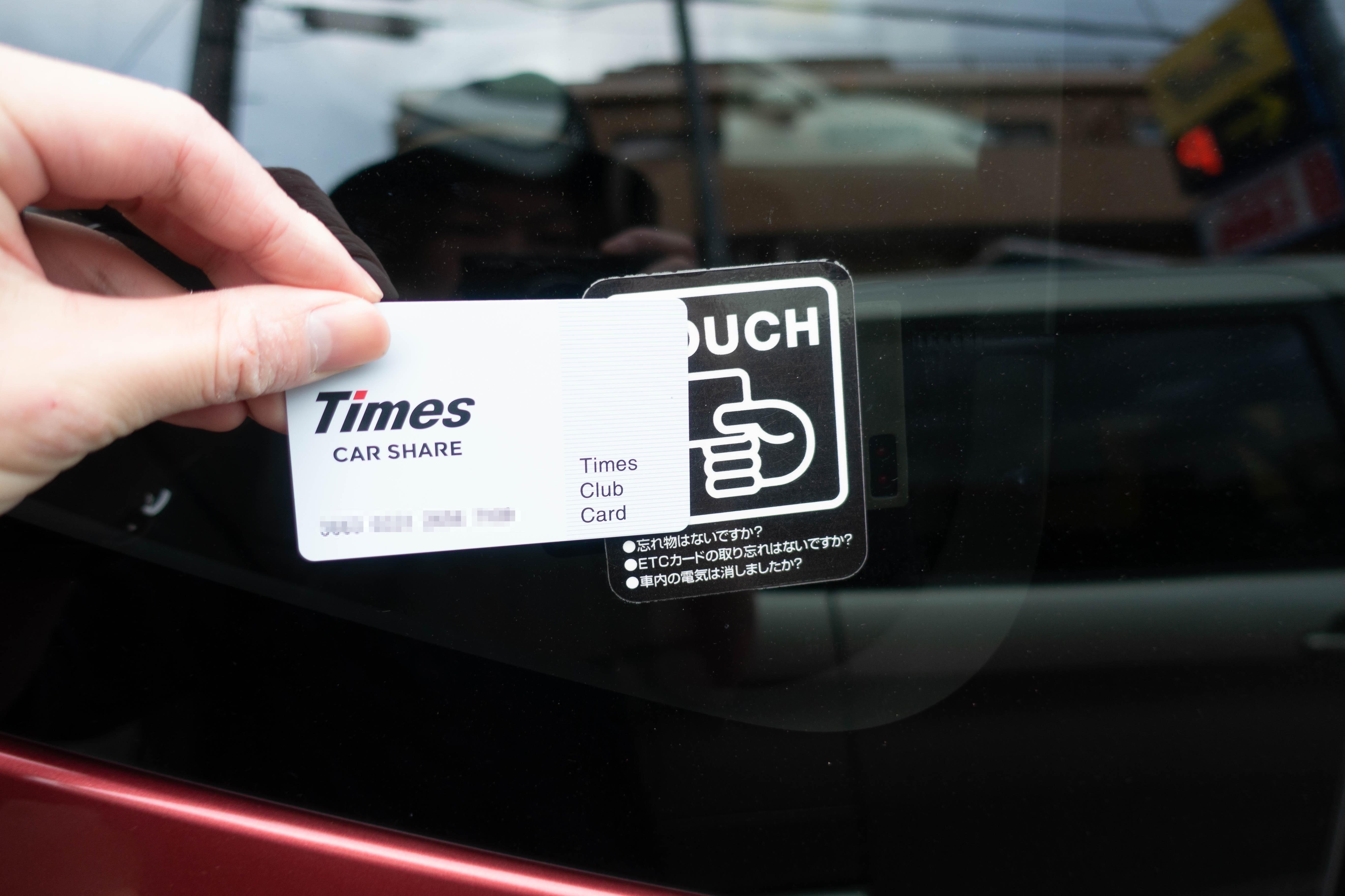 タイムズカーシェアカード