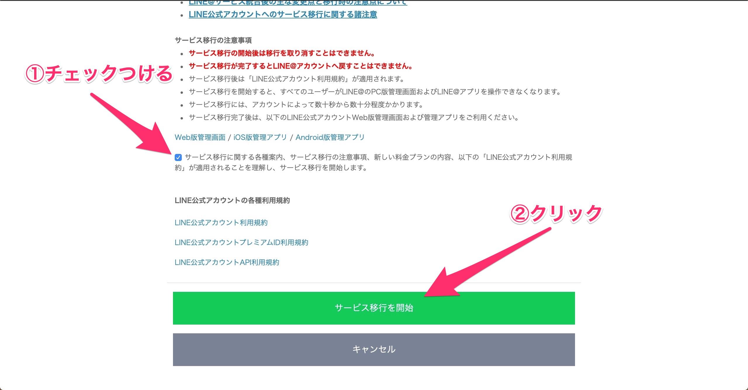 LINE公式アカウント移行画面