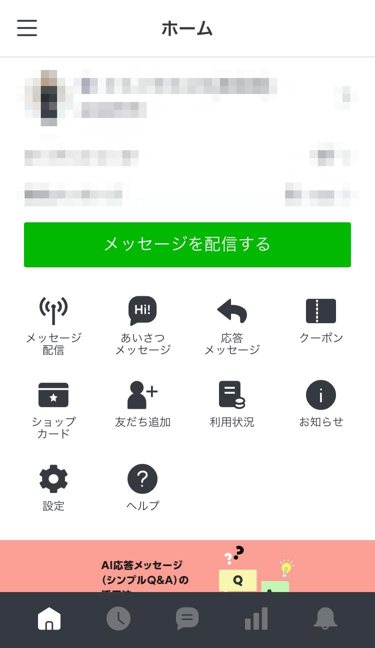 LINE公式アカウントアプリトップ画面
