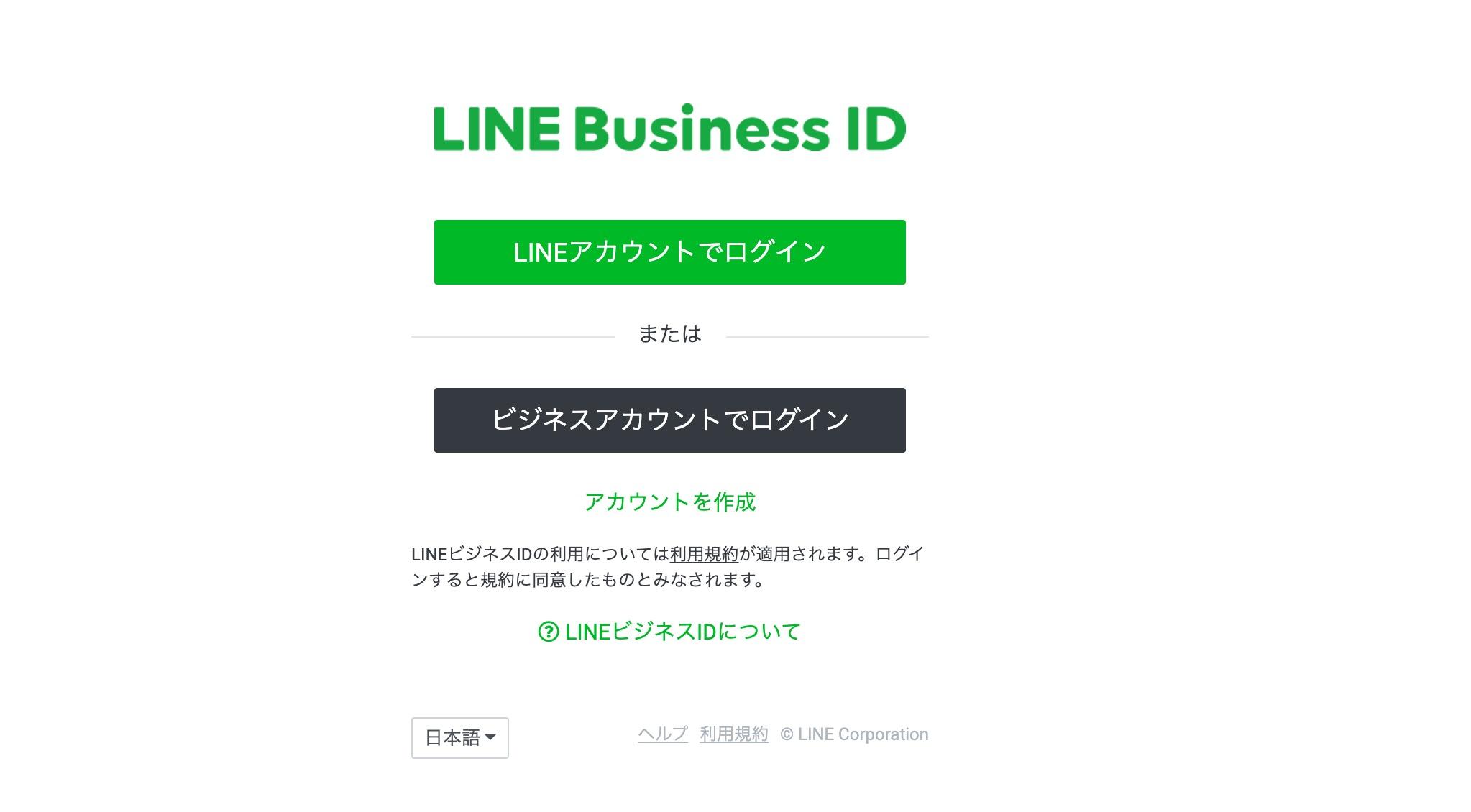 LINE公式アカウントログイン画面