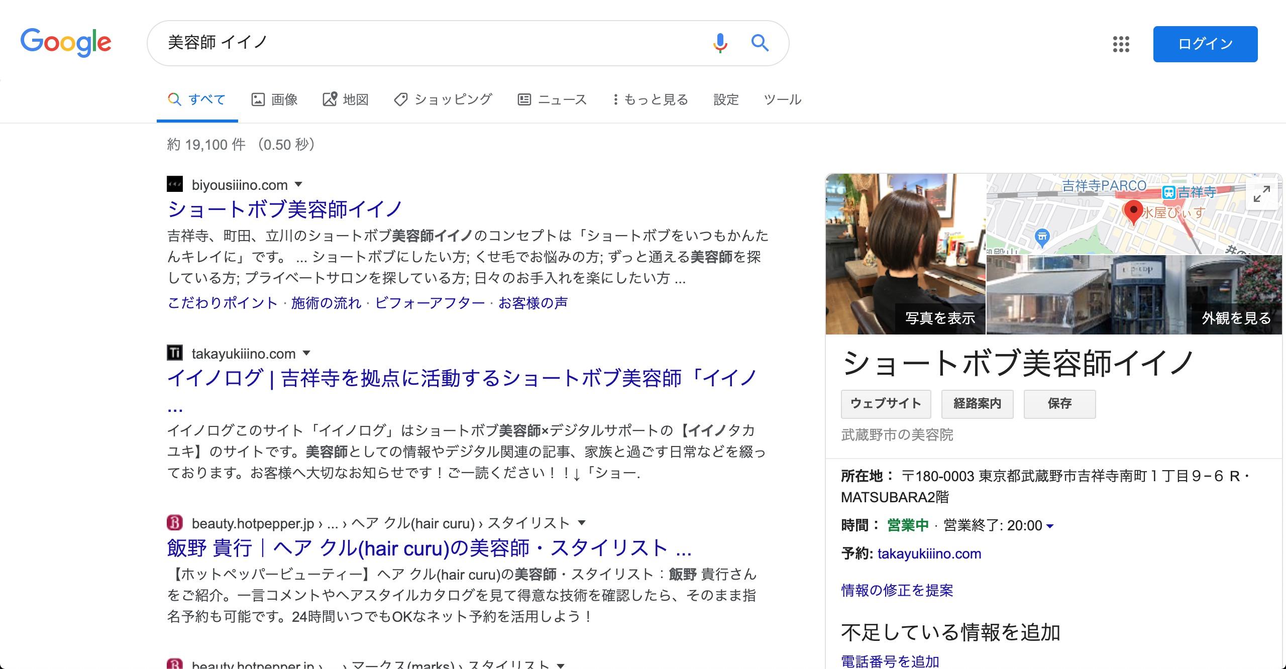 「美容師 イイノ」の検索結果