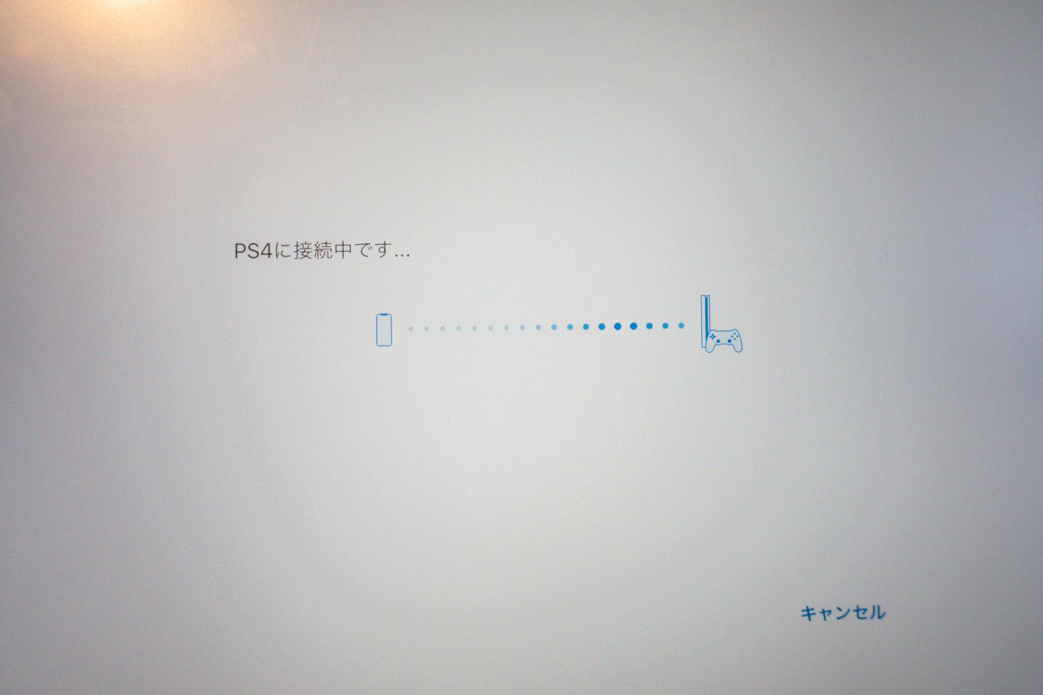 リモートプレイ接続画面
