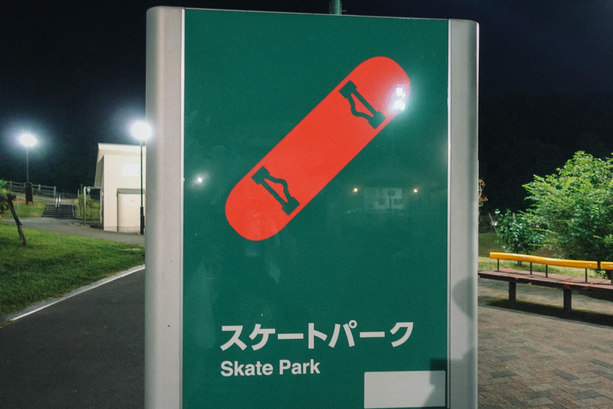 プラネットパーク看板