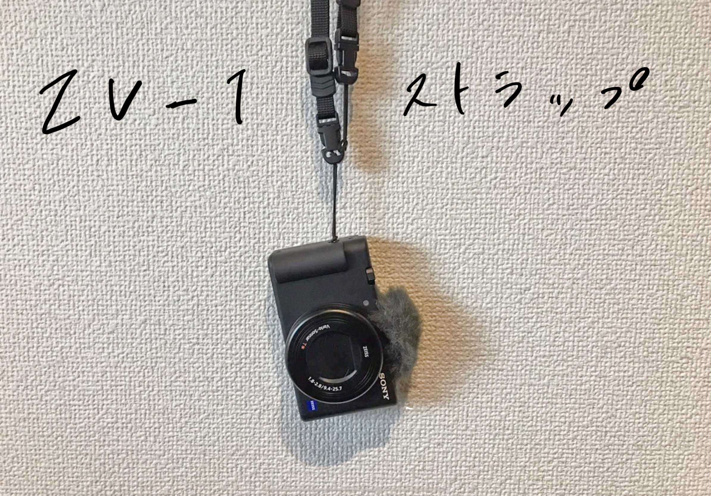 ZV-1ストラップ