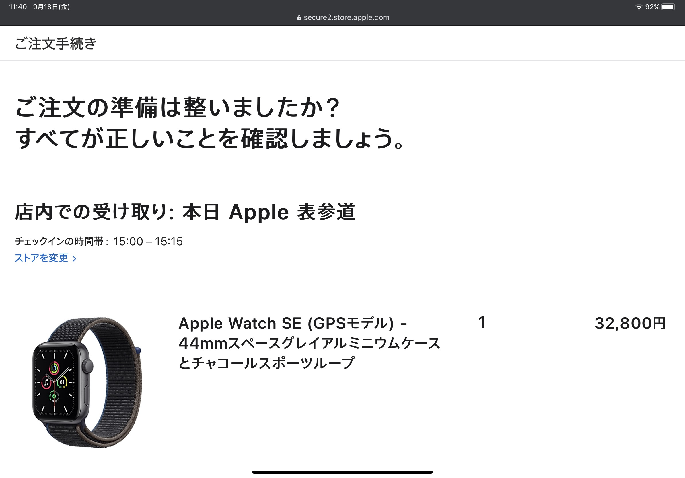 Apple WatchSE