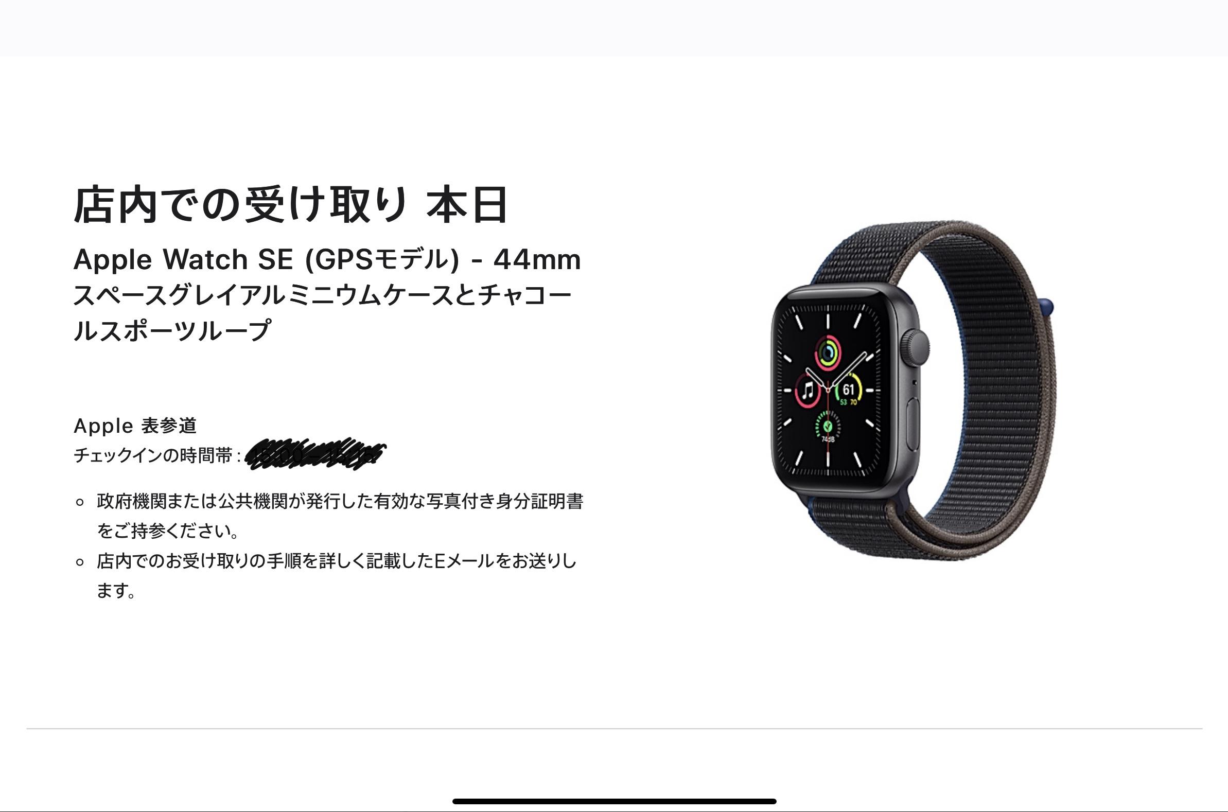 Apple WatchSE受け取り画面
