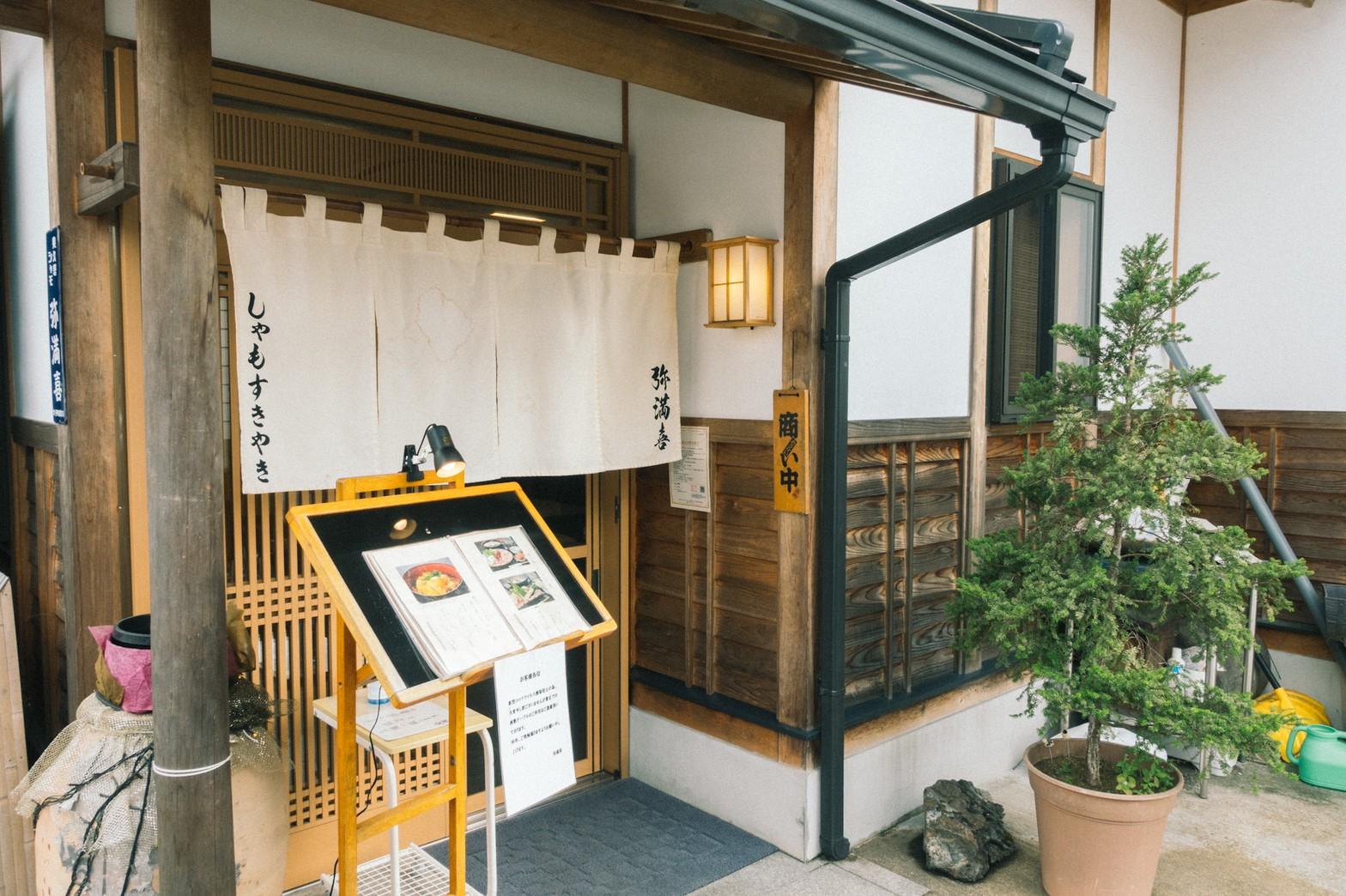 茨城県大子町の割烹料理店弥満喜