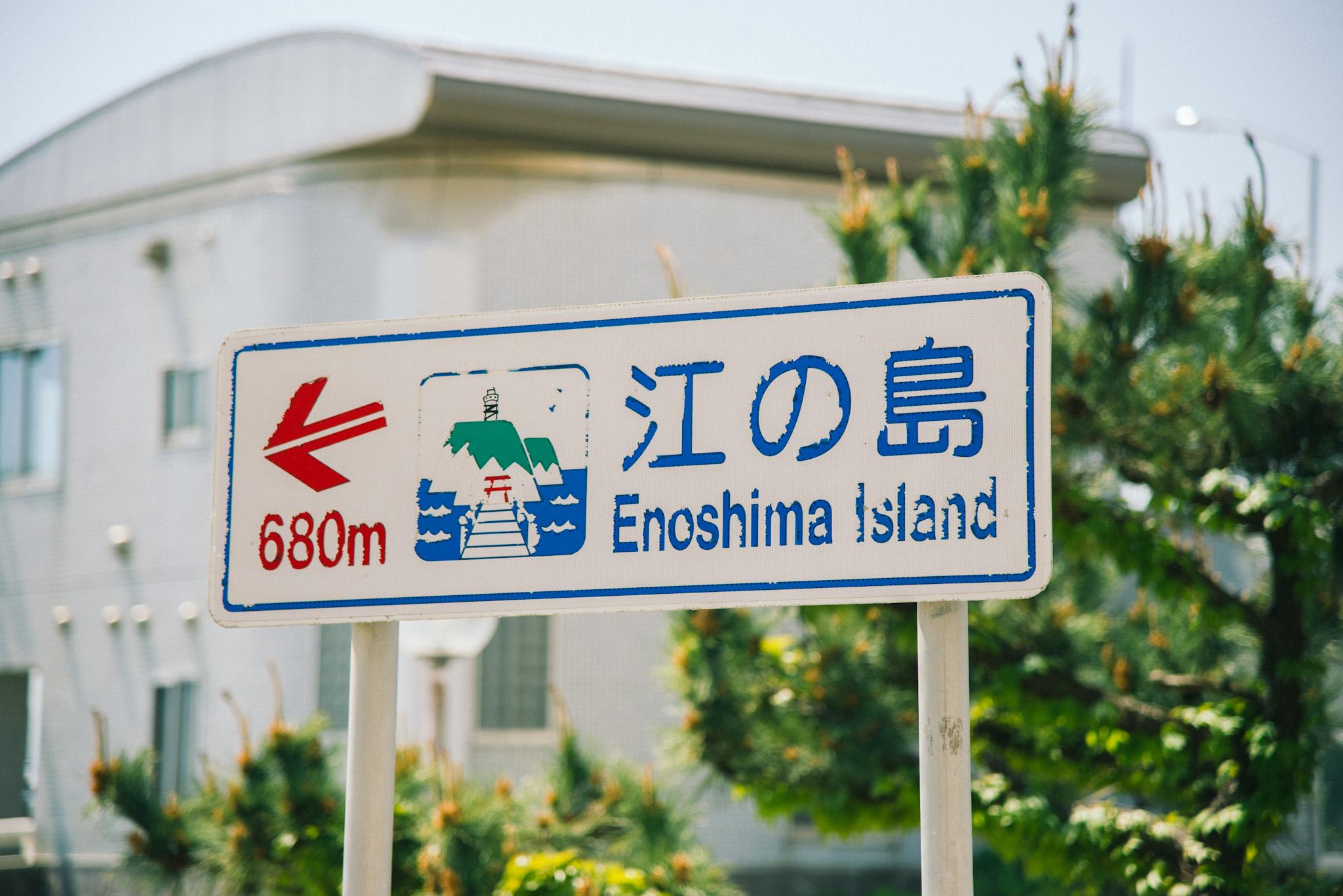 江ノ島看板
