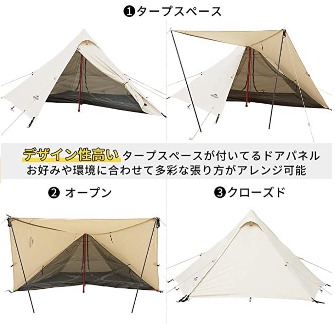 Soomloom テントHAPI 2P前室デザイン