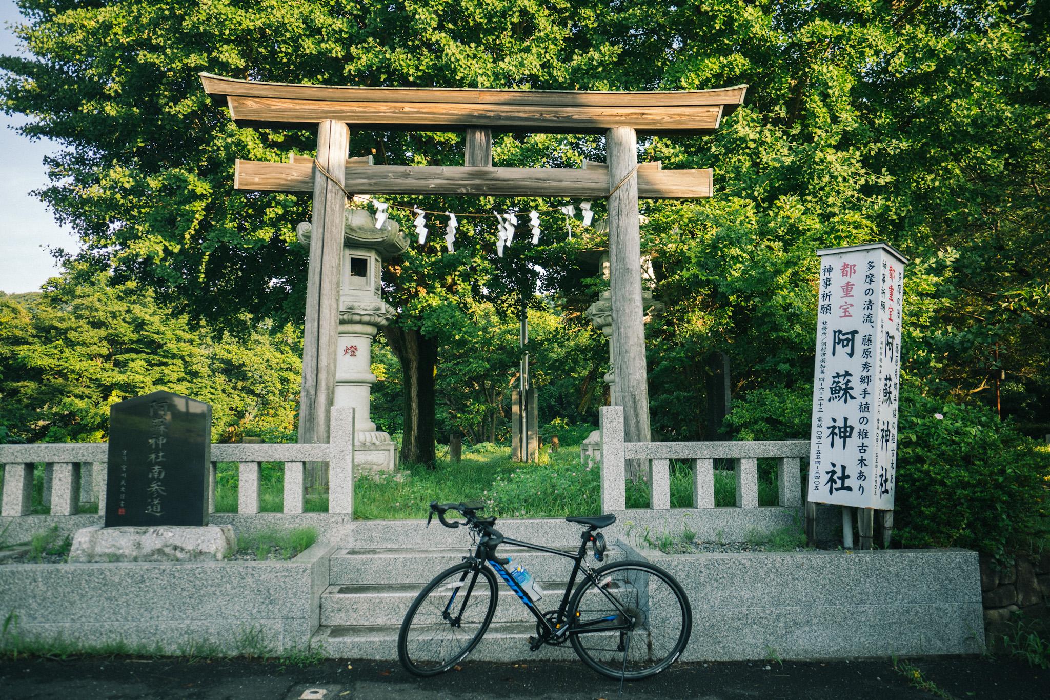 羽村阿蘇神社
