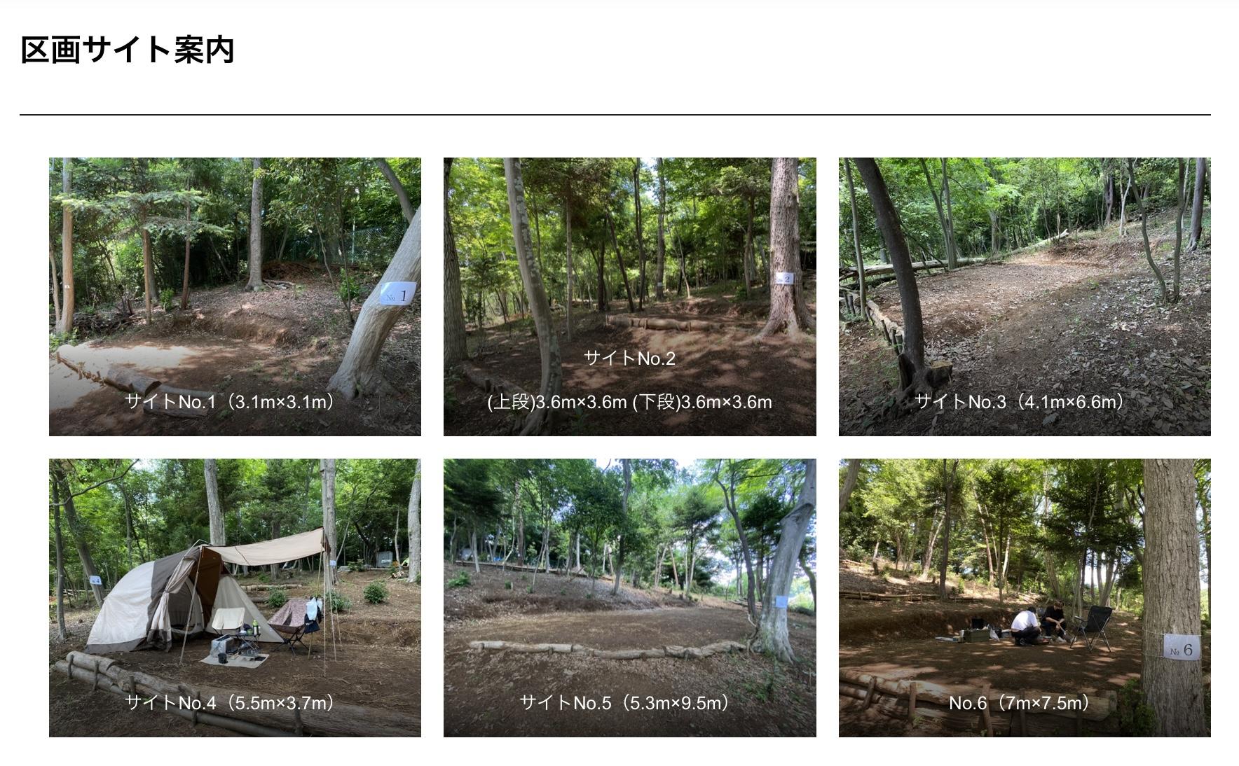 犬目の森キャンプ場サイト