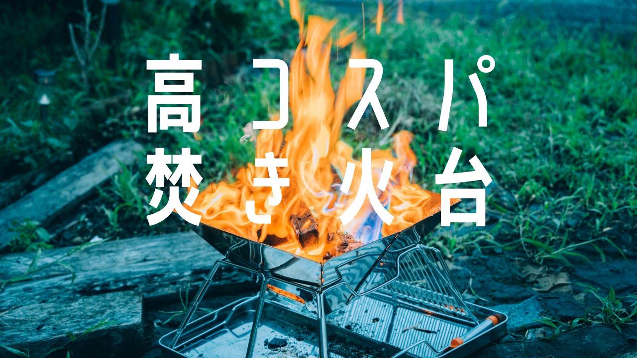 焚き火台サムネイル