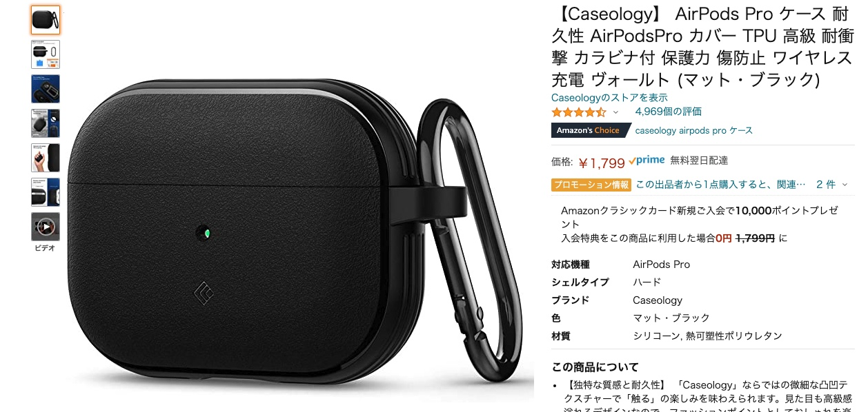 CaseologyAirPodsProケース